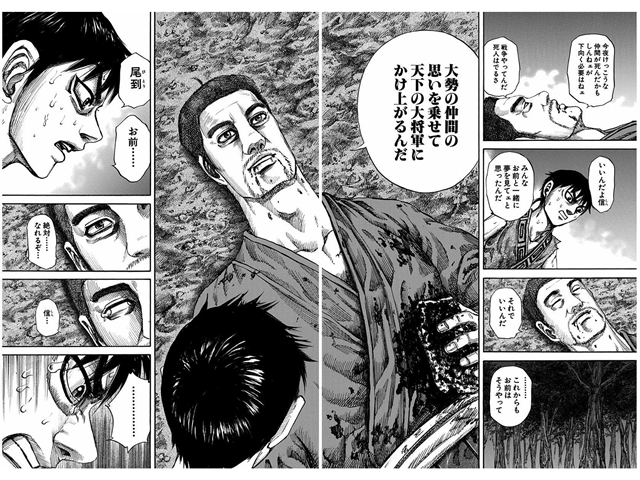 泣ける尾到(びとう)の死