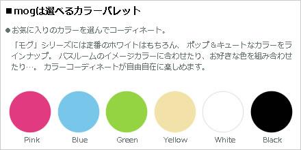 選べる色のタイプは6種類