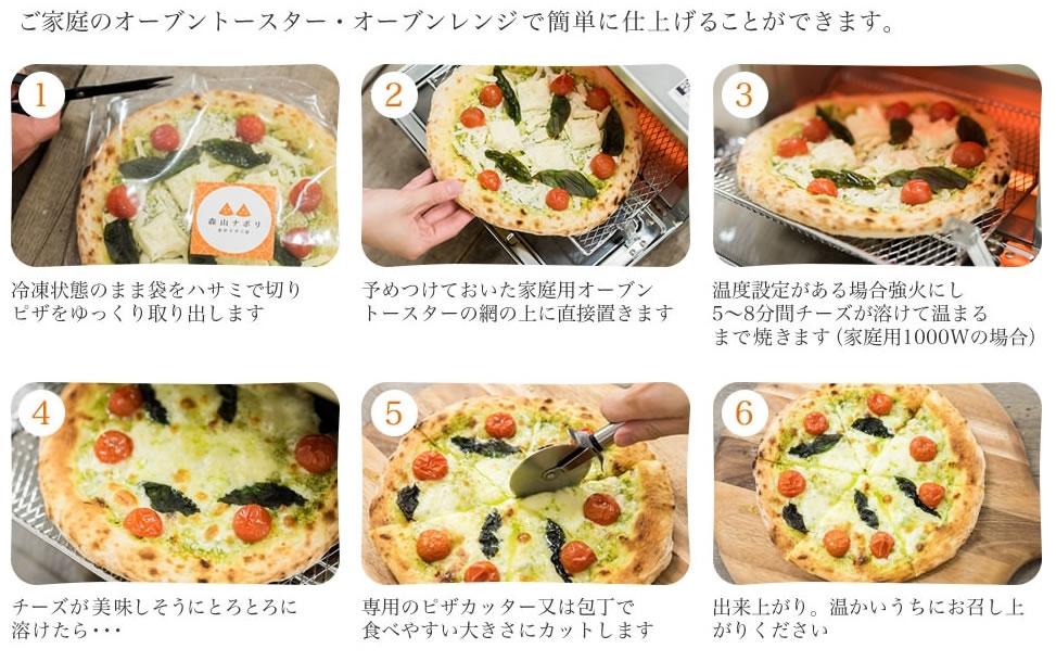 森山ナポリの冷凍ピザのオーブンでの温め方