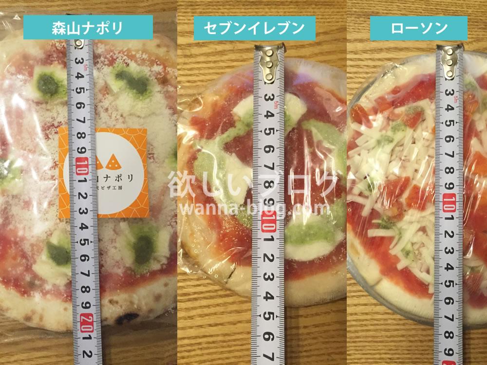 森山ナポリのピザ サイズの比較画像