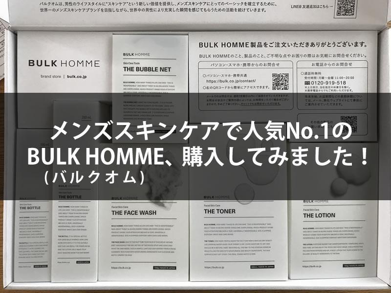 【バルクオム(BULK HOMME)】メンズスキンケアで人気の商品の購入レビュー