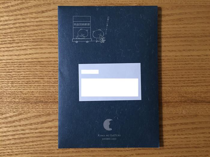 熊の焼鳥の「会員証」兼「電子カードキー」が届いた時の封筒の外観