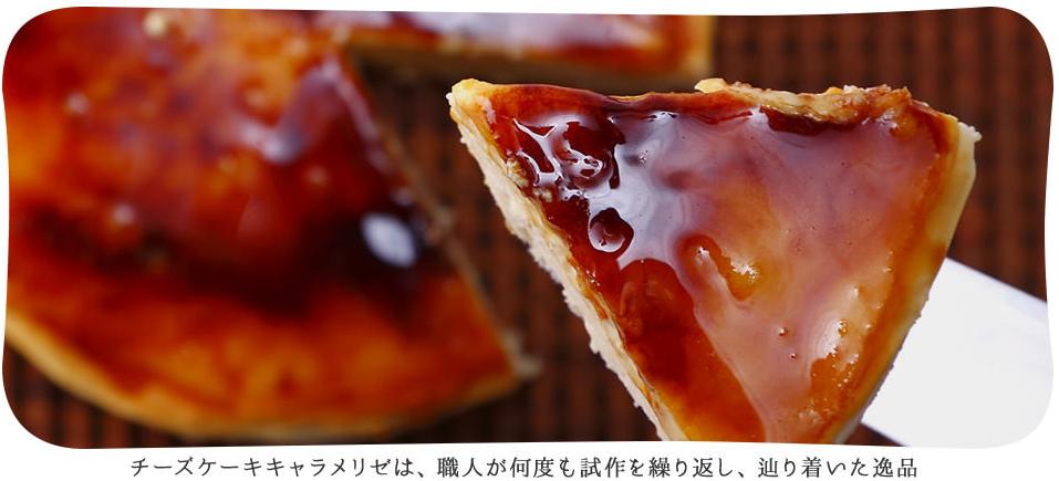 森山ナポリのチーズケーキキャラメリゼ