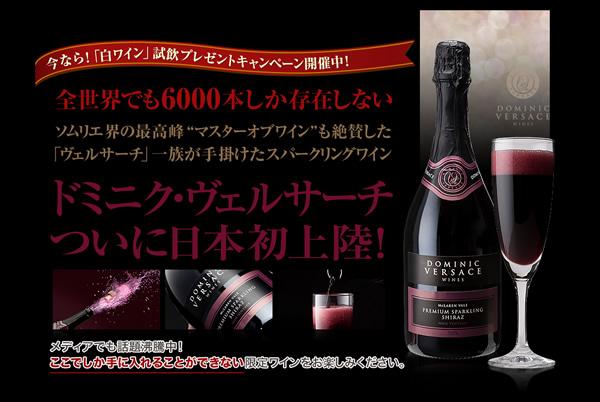 急げ!世界で6000本限定のスパークリングワインが日本初上陸したぞ!