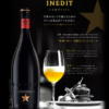 お酒好きに捧げるプレゼント。「イネディット」という高級ビールはいかが?